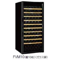 【開梱設置付き送料無料】Artevino アルテビノ ワインセラー FMシリーズ FVM10 ガラス扉 カラー:ノワール 収納本数約150本