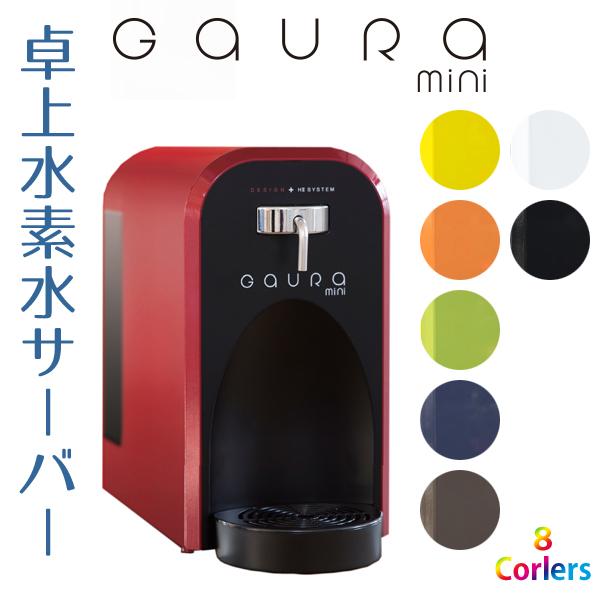 卓上水素水生成器 GAURA mini 水素サーバー ガウラミニ 水素水生成器 水素発生器