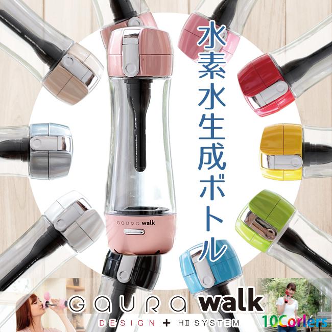 携帯水素水生成器 GAURA Walk ケータイ水素ボトル ガウラウォーク 水素水生成器 水素発生器