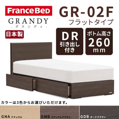 【フレームのみ】フランスベッド グランディ GR-02F DRタイプ(引き出し付き) ボトム高さ26.0cm ダブルサイズ(D)【都内・隣接県は開梱設置無料(日曜・祝日配送除く)】【代引き不可】