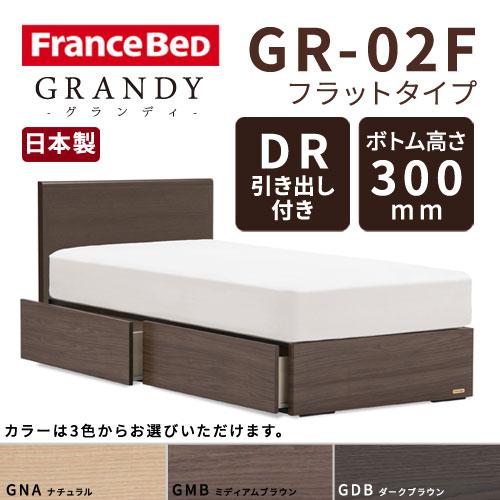 【フレームのみ】フランスベッド グランディ GR-02F DRタイプ(引き出し付き) ボトム高さ30.0cm ダブルサイズ(D)【都内・隣接県は開梱設置無料(日曜・祝日配送除く)】【代引き不可】
