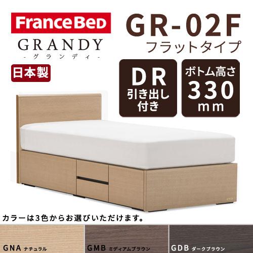 【フレームのみ】【開梱設置無料】フランスベッド グランディ GR-02F DRタイプ(引き出し付き) ボトム高さ33.0cm セミダブルサイズ(M)【代引き不可】