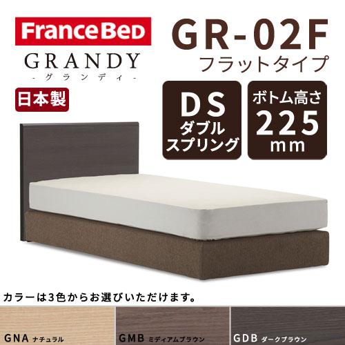 【フレームのみ】【開梱設置無料】フランスベッド グランディ GR-02F DSタイプ(ダブルスプリング) ボトム高さ22.5cm シングルサイズ(S)【代引き不可】