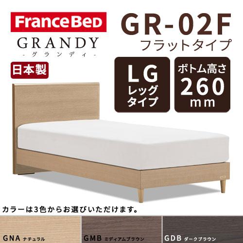【フレームのみ】フランスベッド グランディ GR-02F LGタイプ(レッグタイプ) ボトム高さ26.0cm セミダブルサイズ(M)【都内・隣接県は開梱設置無料(日曜・祝日配送除く)】【代引き不可】