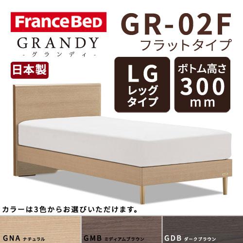 【フレームのみ】フランスベッド グランディ GR-02F LGタイプ(レッグタイプ) ボトム高さ30.0cm セミダブルサイズ(M)【都内・隣接県は開梱設置無料(日曜・祝日配送除く)】【代引き不可】