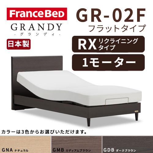 【フレームのみ】【開梱設置無料】フランスベッド グランディ GR-02F RX(リクライニングタイプ) 1モーター シングルサイズ(S)【代引き不可】
