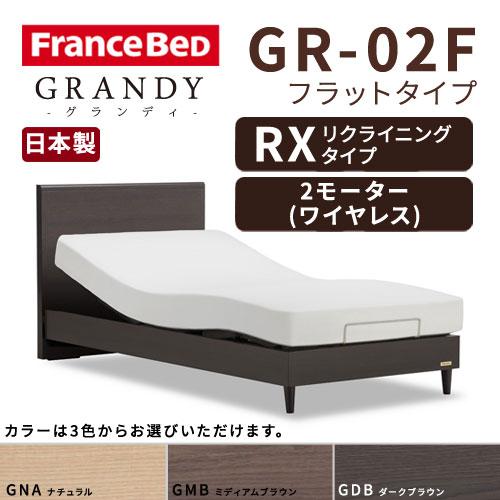 【フレームのみ】【開梱設置無料】フランスベッド グランディ GR-02F RX(リクライニングタイプ) 2モーター ワイヤレス シングルサイズ(S)【代引き不可】