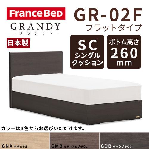 【フレームのみ】フランスベッド グランディ GR-02F SCタイプ ボトム高さ26.0cm ダブルサイズ(D)【都内・隣接県は送料無料(日曜・祝日配送除く)】【代引き不可】