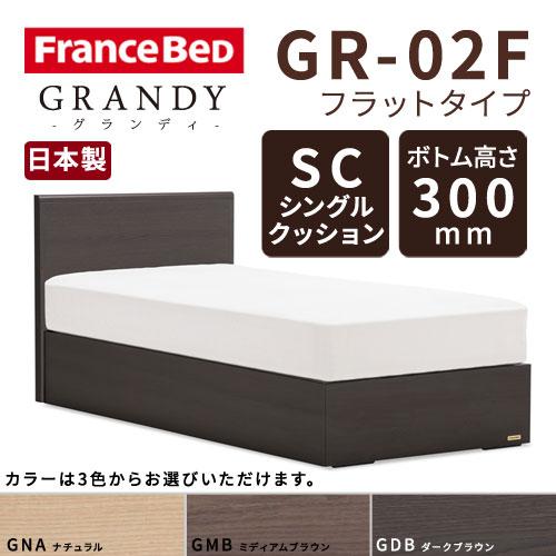 【フレームのみ】フランスベッド グランディ GR-02F SCタイプ ボトム高さ30.0cm シングルサイズ(S)【都内・隣接県は開梱設置無料(日曜・祝日配送除く)】【代引き不可】