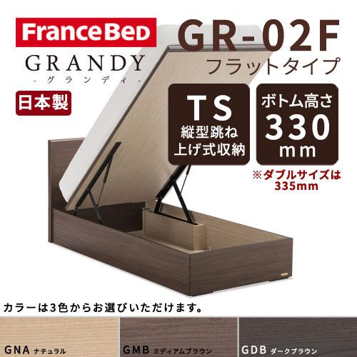 【フレームのみ】【開梱設置無料】フランスベッド グランディ GR-02F TSタイプ(縦型跳ね上げ式収納) ボトム高さ33.5cm ダブルサイズ(D)【代引き不可】