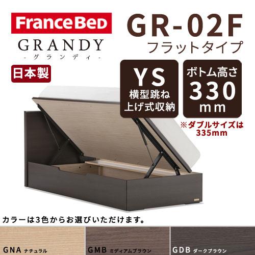 【フレームのみ】【開梱設置無料】フランスベッド グランディ GR-02F YSタイプ(横型跳ね上げ式収納) ボトム高さ33.5cm ダブルサイズ(D)【代引き不可】