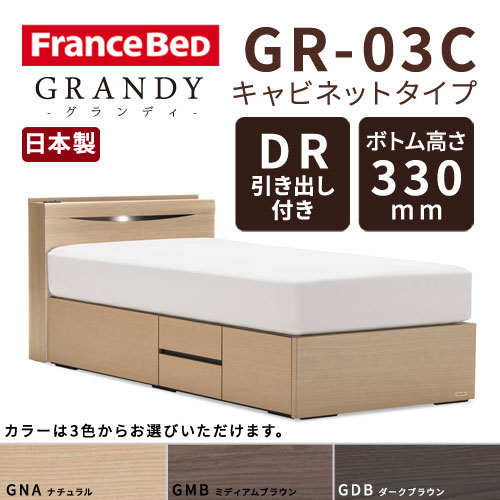 【フレームのみ】【開梱設置無料】フランスベッド グランディ GR-03C DRタイプ(引き出し付き) ボトム高さ33.0cm セミダブルサイズ(M)【代引き不可】