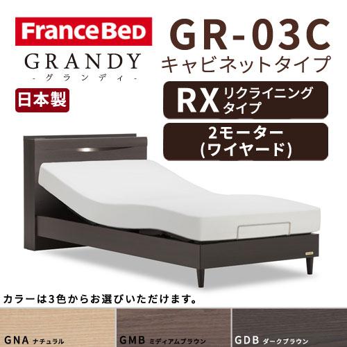 【フレームのみ】【開梱設置無料】フランスベッド グランディ GR-03C RX(リクライニングタイプ) 2モーター ワイヤード セミダブルサイズ(M)【代引き不可】