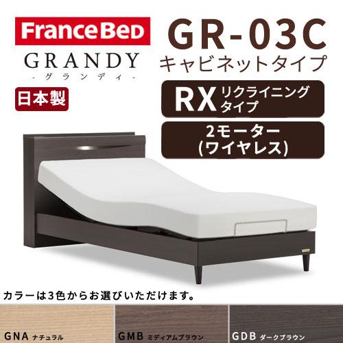 【フレームのみ】【開梱設置無料】フランスベッド グランディ GR-03C RX(リクライニングタイプ) 2モーター ワイヤレス セミダブルサイズ(M)【代引き不可】