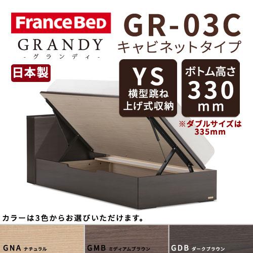 【フレームのみ】【開梱設置無料】フランスベッド グランディ GR-03C YSタイプ(横型跳ね上げ式収納) ボトム高さ33.5cm ダブルサイズ(D)【代引き不可】