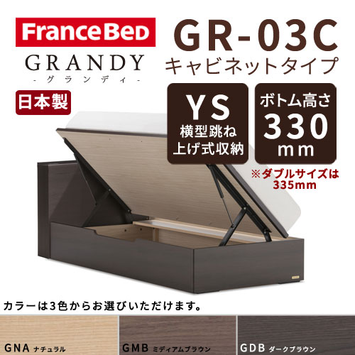 【フレームのみ】【開梱設置無料】フランスベッド グランディ GR-03C YSタイプ(横型跳ね上げ式収納) ボトム高さ33.0cm シングルサイズ(S)【代引き不可】