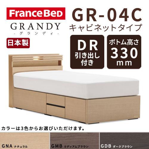 【フレームのみ】【開梱設置無料】フランスベッド グランディ GR-04C DRタイプ(引き出し付き) ボトム高さ33.0cm シングルサイズ(S)【代引き不可】