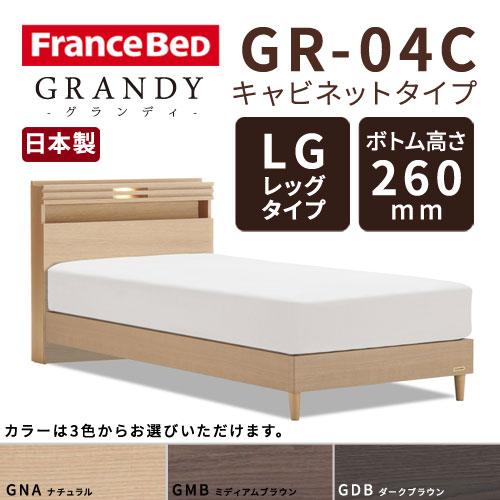 【フレームのみ】【開梱設置無料】フランスベッド グランディ GR-04C LGタイプ(レッグタイプ) ボトム高さ26.0cm セミダブルサイズ(M)【代引き不可】