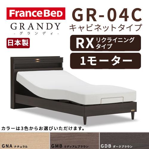 【フレームのみ】【開梱設置無料】フランスベッド グランディ GR-04C RX(リクライニングタイプ) 1モーター セミダブルサイズ(M)【代引き不可】