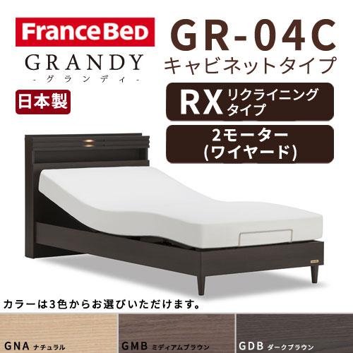 【フレームのみ】【開梱設置無料】フランスベッド グランディ GR-04C RX(リクライニングタイプ) 2モーター ワイヤード シングルサイズ(S)【代引き不可】