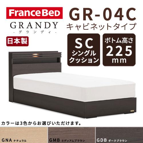 【フレームのみ】フランスベッド グランディ GR-04C SCタイプ ボトム高さ22.5cm シングルサイズ(S)【都内・隣接県は開梱設置無料(日曜・祝日配送除く)】【代引き不可】