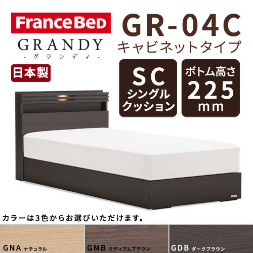 【フレームのみ】フランスベッド グランディ GR-04C SCタイプ ボトム高さ22.5cm セミダブルサイズ(M)【都内・隣接県は開梱設置無料(日曜・祝日配送除く)】【代引き不可】
