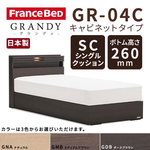 【フレームのみ】【開梱設置無料】フランスベッド グランディ GR-04C SCタイプ ボトム高さ26.0cm シングルサイズ(S)【代引き不可】