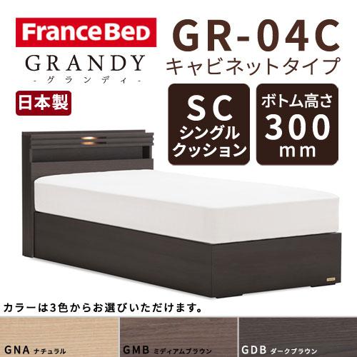 【フレームのみ】【開梱設置無料】フランスベッド グランディ GR-04C SCタイプ ボトム高さ30.0cm シングルサイズ(S)【代引き不可】