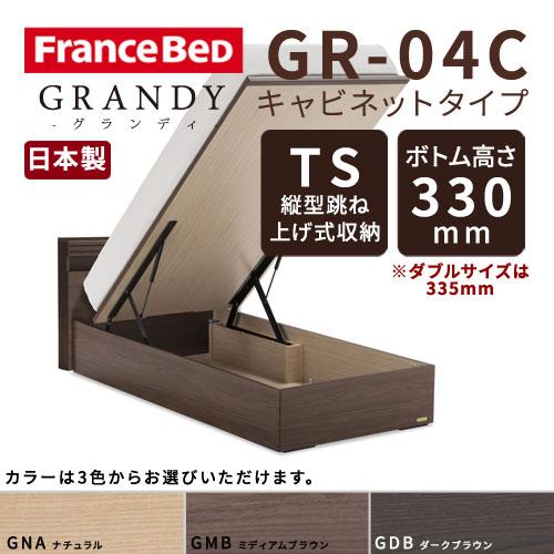 【フレームのみ】【開梱設置無料】フランスベッド グランディ GR-04C TSタイプ(縦型跳ね上げ式収納) ボトム高さ33.5cm ダブルサイズ(D)【代引き不可】