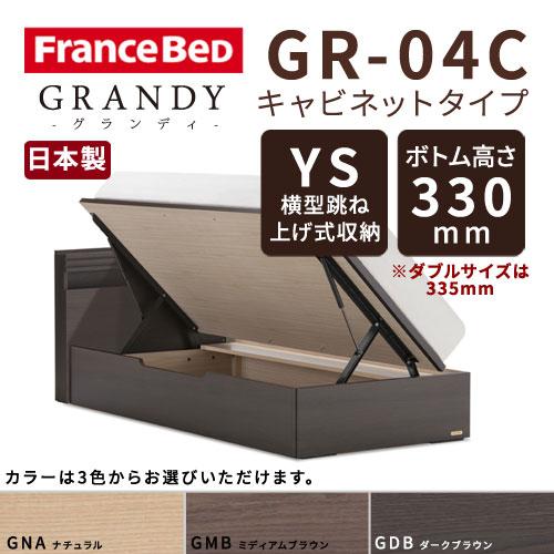 【フレームのみ】【開梱設置無料】フランスベッド グランディ GR-04C YSタイプ(横型跳ね上げ式収納) ボトム高さ33.0cm シングルサイズ(S)【代引き不可】