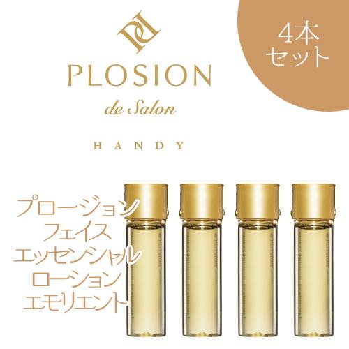 【ポスト配送】MTG PLOSION プロージョンフェイスエッセンシャルローション エモリエント4本セット 炭酸ミストハンディ用 plhs1920b-lotion4【送料無料】