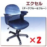 【お得な2脚セット】 TECHNO 麻雀椅子 エクセル