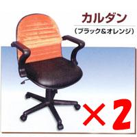 【お得な2脚セット】TECHNO 麻雀椅子 カルダン