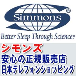 【開梱設置無料(一部地域除く)】シモンズ ベッド フレームのみ モーニングベル アール STタイプ ダブルロングサイズ SR131L011/SR131L012/SR131L013【受注生産品】