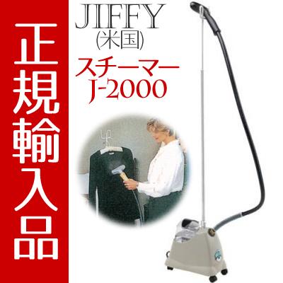 ジフィー スチーマー J-2000 スチーム式しわとり器 米国ジィフィー正規輸入品 Jiffy STEAMER