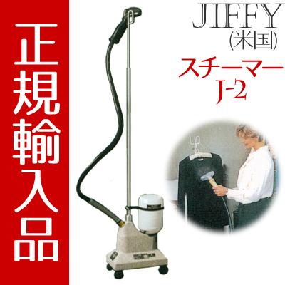 ジフィー スチーマー J-2 スチーム式しわとり器 米国ジィフィー正規輸入品 Jiffy