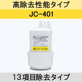 【取寄せ約1週間】浄水器用交換カートリッジ JC-401 トクラス(旧ヤマハリビングテック) アンダーシンク型浄水栓用 高性能除去タイプ JC401【代引除き送料無料】