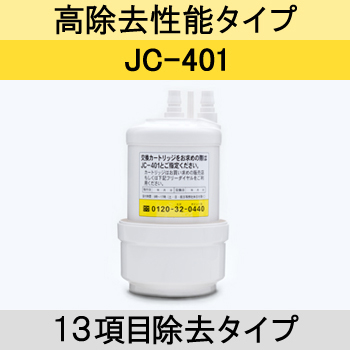 【取寄せ約1週間】浄水器用交換カートリッジ JC-401 トクラス(旧ヤマハリビングテック) アンダーシンク型浄水栓用 高性能除去タイプ JC401