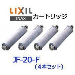 【ポスト配送】【4本セット】リクシル イナックス JF-20-F オールインワン浄水栓用カートリッジ LIXIL INAX  【全国送料無料】【代引対象外】
