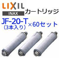【まとめ買い品】 【送料無料】リクシル イナックス JF-20-T(3本入り) × 60セット オールインワン浄水栓用カートリッジ LIXIL INAX リクシル イナックス