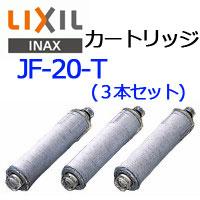 【送料は選択肢参照】【2箱以上で全国送料無料】リクシル イナックス JF-20-T オールインワン浄水栓用カートリッジ3本入り LIXIL INAX リクシル イナックス