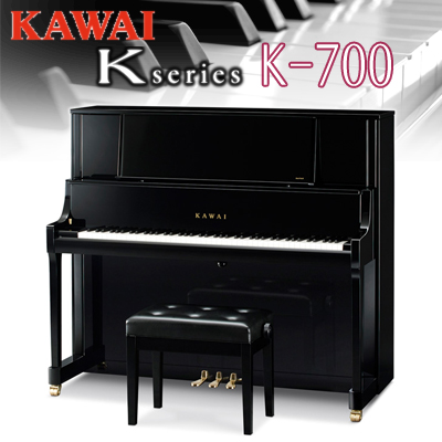 【選べるトップカバープレゼント】【初回調律サービス(出張費は別途お客様ご負担となります)】【搬入設置付】【専用椅子付】KAWAI 河合楽器製作所 カワイ / アップライトピアノ New Kシリーズ / K-700【送料無料】【別売付属品もおまけ♪】