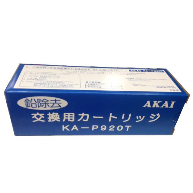 【送料無料】AKAI (赤井電機)浄水カートリッジ KA-P920T