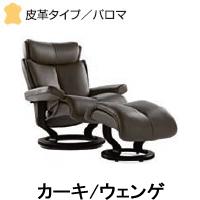 【会員限定】Ekornes  ストレスレスチェア マジック(M)