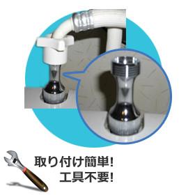 【送料無料】micro-bub マイクロナノバブルWash AA 全自動洗濯機用マイクロバブル発生装置 マイクロバブルセイバー