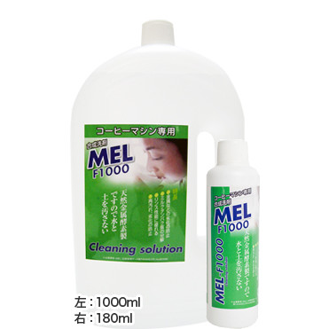 Saeco(サエコ) コーヒーマシン専用洗浄液 MEL-F1000 1000ml