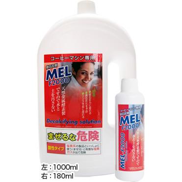【送料サイズS】GAGGIA(ガジア)・Saeco(サエコ) コーヒーマシン専用除石灰剤 MEL-F2000 1000ml