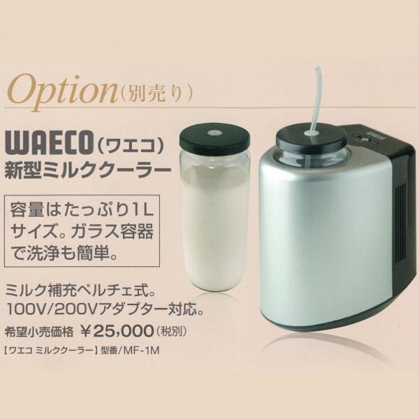 サエコオプション品 WAECO(ワエコ) 新型ミルククーラー MF-1M