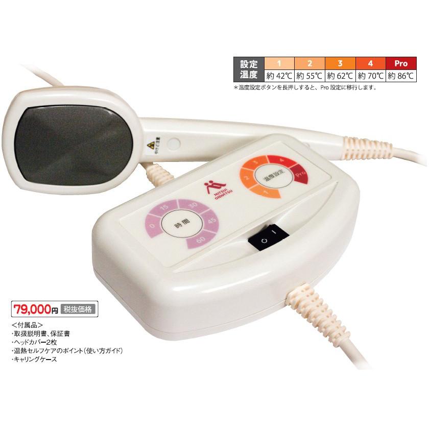 三井式温熱治療器III MI-03 三井温熱治療器 MI03