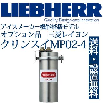 【一都三県は送料無料】LIEBHERR リープヘル アイスメーカー機能搭載モデル用オプションクリンスイ MP02-4 三菱レイヨン 製氷機能 / 代引き不可